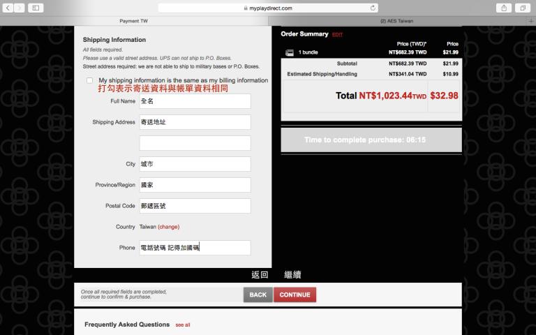 輸入訂購資料。 注意!請輸入英文!