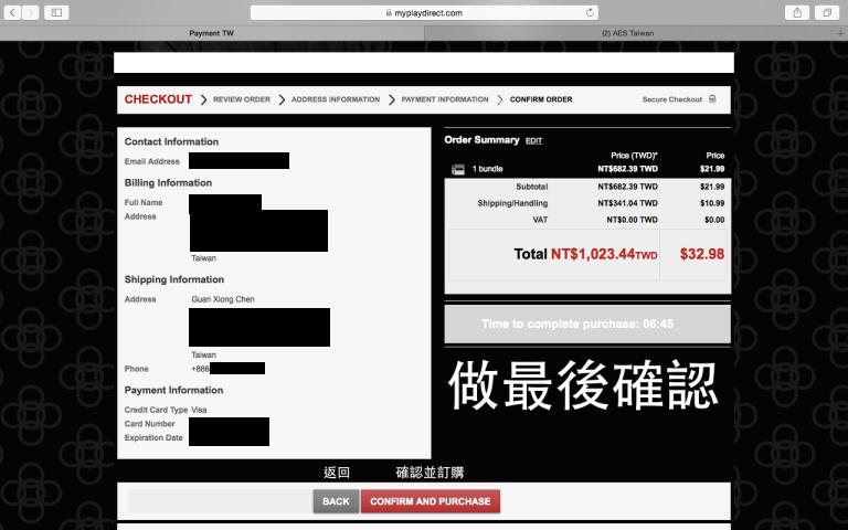 所有資料做最後確認。 請注意! 如果不確定英文地址格式,請參見中華郵政地址中翻英網站!