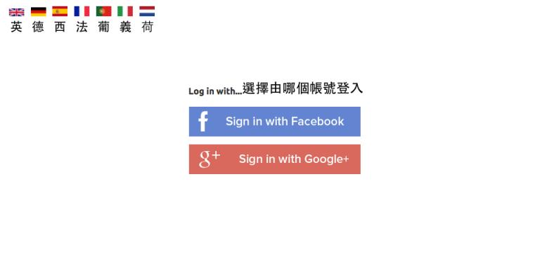 選擇登入帳號,Facebook或是Google+