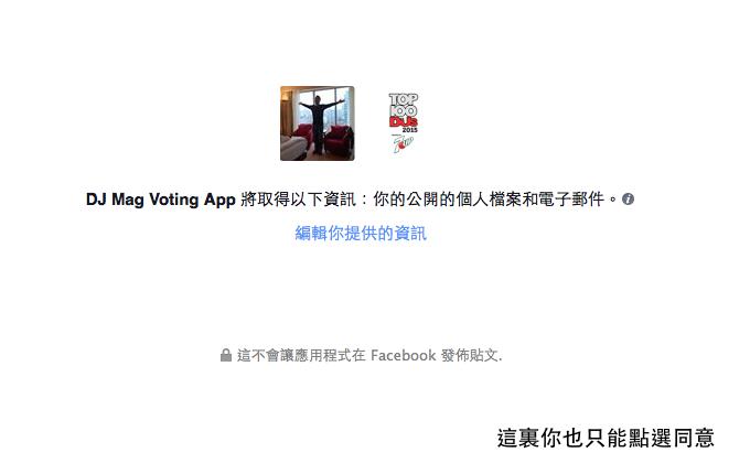 確定共享隱私後繼續投票