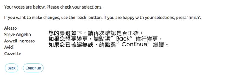 好好思考一下,如需變更點選Back,確定了就按下Continue