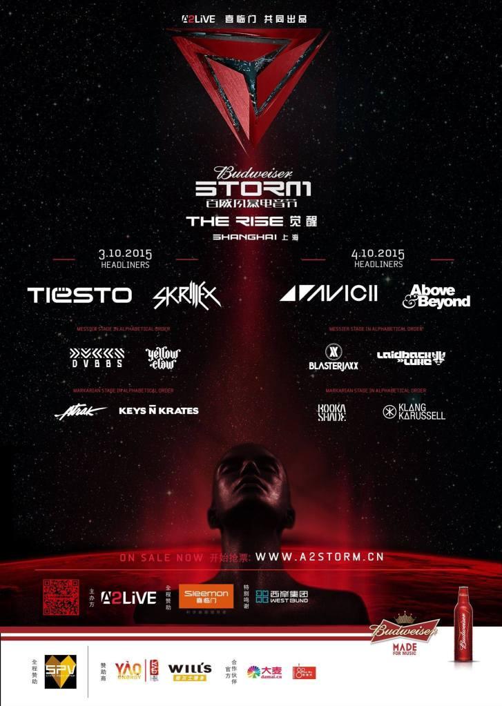 上海 風暴電子音樂節