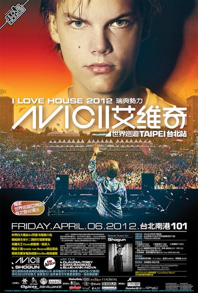 2012年Avicii來台,筆者當然前往參加,但是現場的人少得可憐,現在要請到他很難了⋯⋯所以台灣現在的電音活動,大家一定要踴躍出席支持,未來才能看到更多夢寐以求的百大阿!