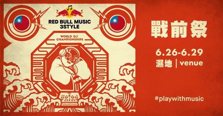 「Red Bull Music 3Style 戰前祭」期間限定快閃空間.jpg
