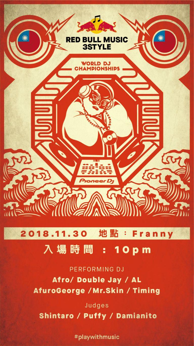 Red Bull Music 3Style世界DJ大賽台灣決賽.jpg