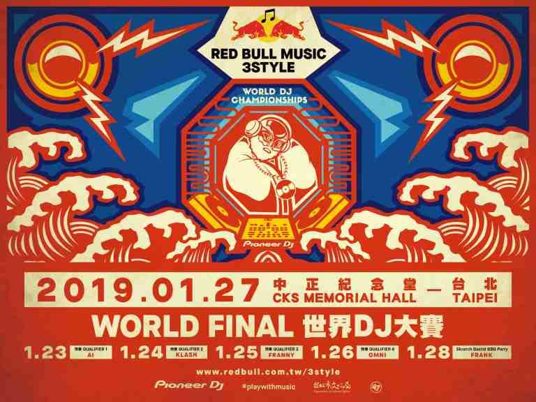 Red Bull Music 3Style世界DJ大賽.jpg