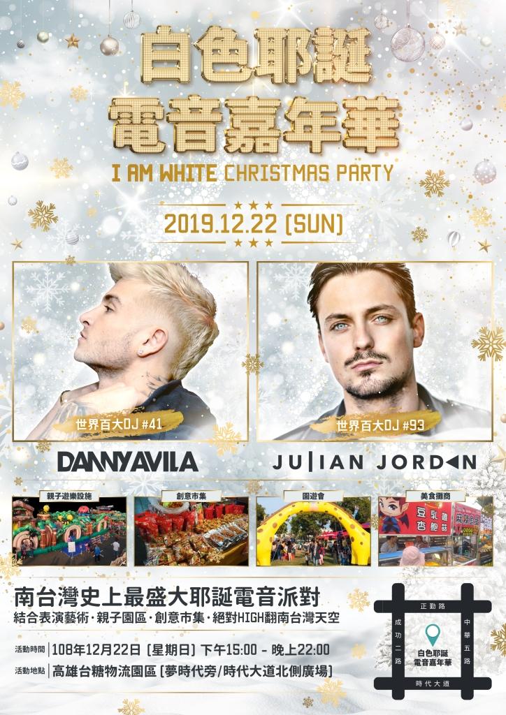白色耶誕(活動海報)